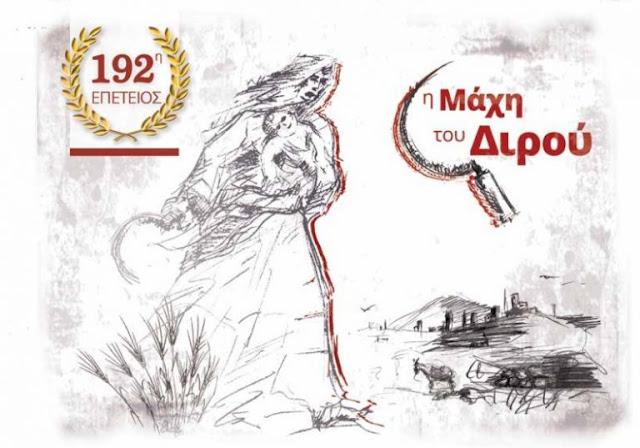 Εκδηλώσεις για την 192η επέτειο από τη Μάχη του Διρού