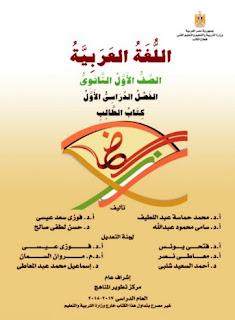 تحميل كتاب اللغة العربية للصف الاول الثانوى الترم الاول 2017-2018-2019