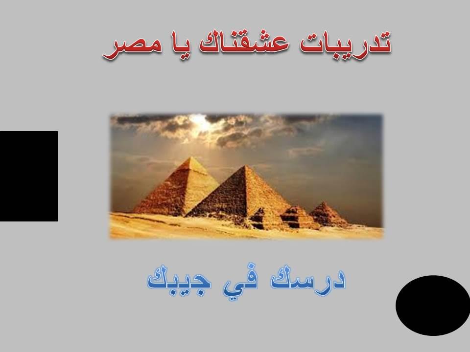 تدريبات على نص عشقناك يا مصر للصف الأول الإعدادي الترم الأول