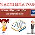 क्या है आम आदमी बीमा योजना ? Aam Admi Bima Yojna kya hai in hindi
