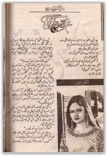Bin tere zindagi by Nazia Kanwal Nazi Online Reading.
