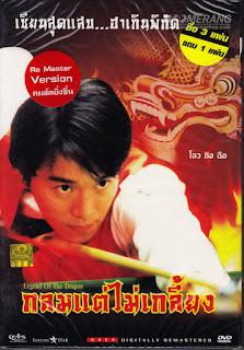Legend of The Dragon (1990) โจวซิงฉือ กลมแต่ไม่เกลี้ยง คนเล็กตัดเซียนสนุ๊กเกอร์