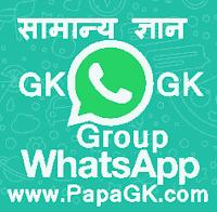 सामान्य ज्ञान GK के Whatsapp ग्रुप लिंक