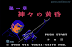 FC ACT 狙擊13 – 眾神的黃昏 Golgo 13 - Dai 1 Shou - Kamigami no Tasogare 金手指