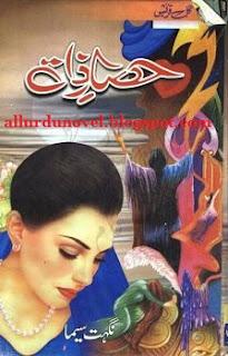 Romantic Urdu Novel Hisar e Zaat Nighat Seema