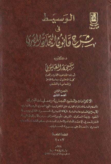 تحميل قانون الرياضة المصري pdf