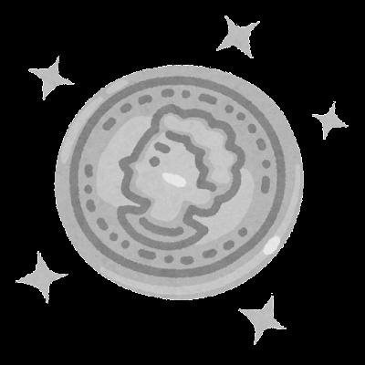銀貨のイラスト