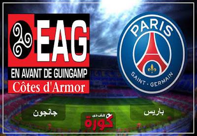 مشاهدة مباراة باريس سان جيرمان وجانجون بث مباشر اليو