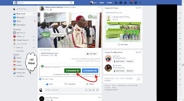 تحميل الفيديو أونلاين من فيسبوك على جهازك