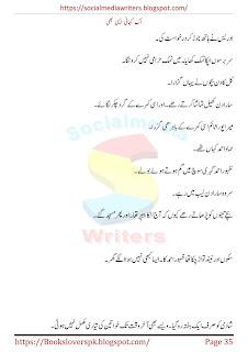 Books Lovers: Ek kahani aisi bhi novel by Sloni