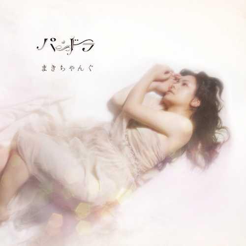 [MUSIC] まきちゃんぐ – パンドラ/Makichang – Pandora (2014.12.03/MP3/RAR)