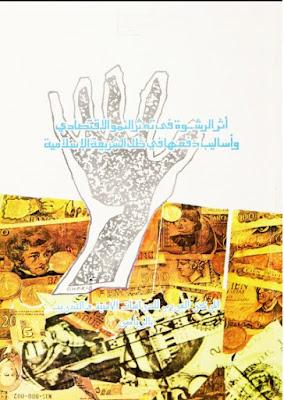 أثر الرشوة في تعثر النمو الاقتصادي وأساليب دفقها في ظل الشريعة الإسلامية