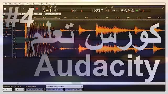 دورة تعلم Audacity كيف تغير صوتك بشكل إحترافي تأثير Change Pitch