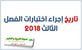 تاريخ اجراء اختبارات الفصل الثالث 2018