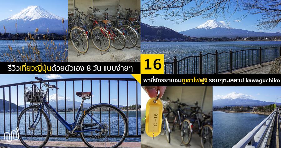 รีวิวเที่ยวญี่ปุ่น 8 วัน EP.16 พาขี่จักรยานชมภูเขาไฟฟูจิ รอบๆทะเลสาป kawaguchiko