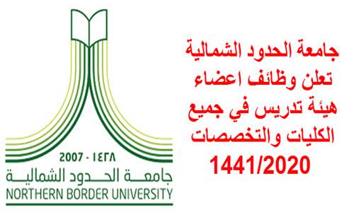 وظائف جامعة الحدود الشمالية 11