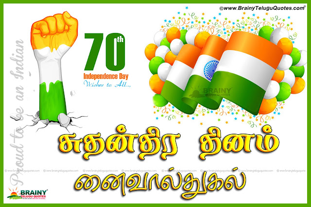 Here is the latest 70th independence day tamil greetings with hd wallpapers online Best Latest tamil independence day wishes greetings Tamil Independence day messages Tamil Independence day Speeches Freedom Fight Information in Tamil Tamil Freedom Fighters names images Messages
