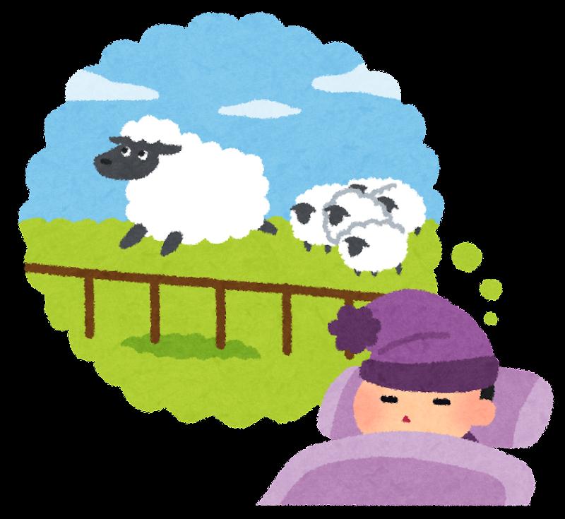 羊を数えながら寝ている人のイラスト かわいいフリー素材集 いらすとや
