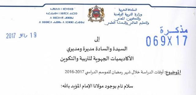 أوقات الدراسة خلال شهر رمضان للموسم الدراسي 2017-2016