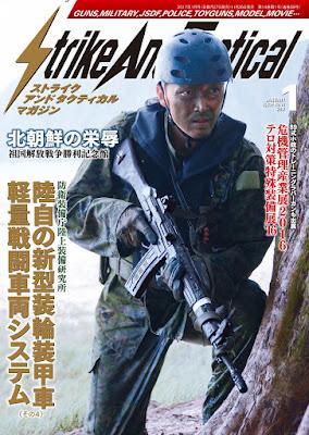 Strike And Tactical (ストライクアンドタクティカルマガジン) 2017年01月号 raw zip dl