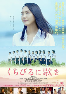 Have a Song on Your Lips (2015) พากย์ไทย