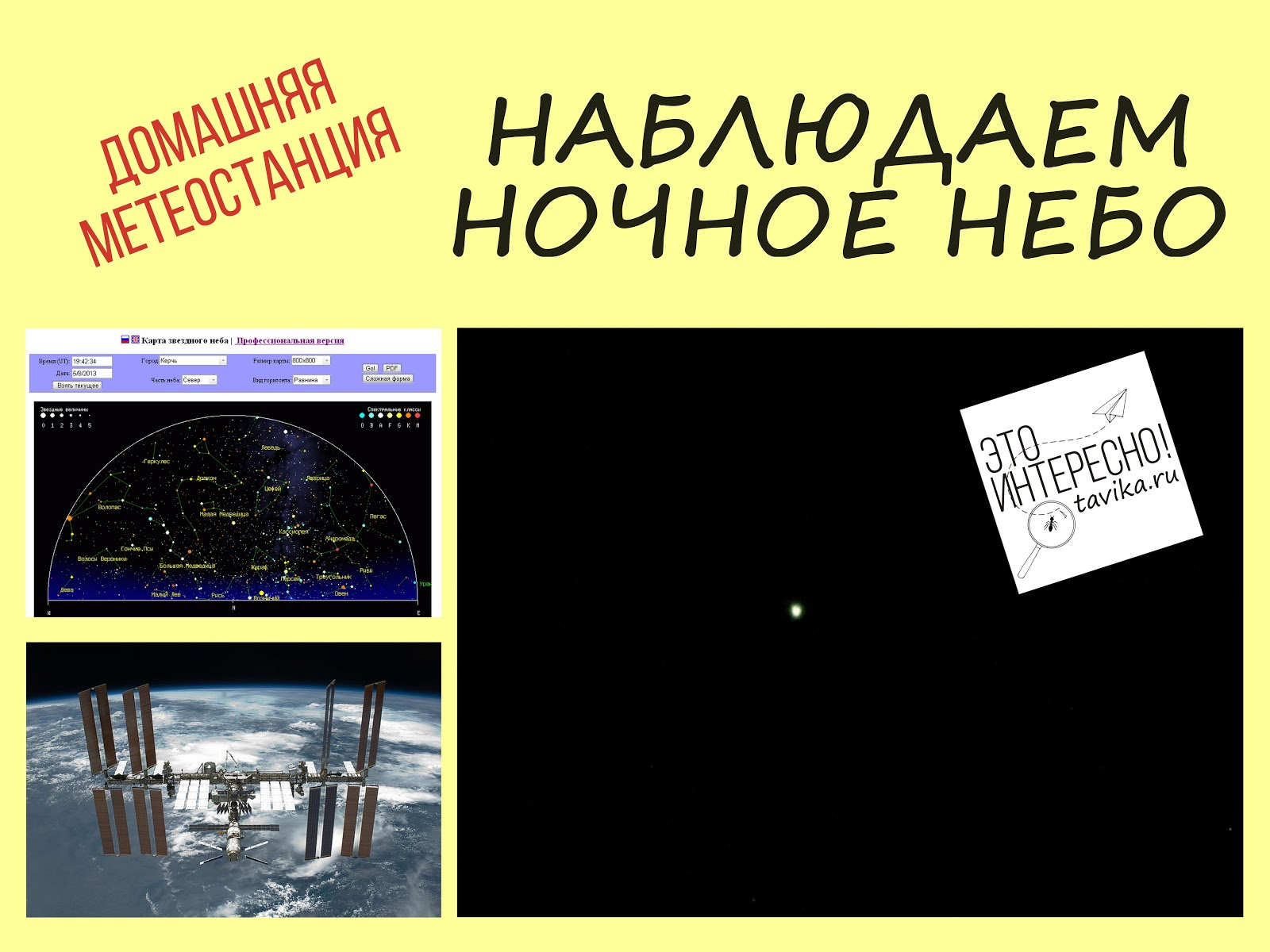 Как увидеть МКС. Наблюдаем звездное небо :: Это интересно!