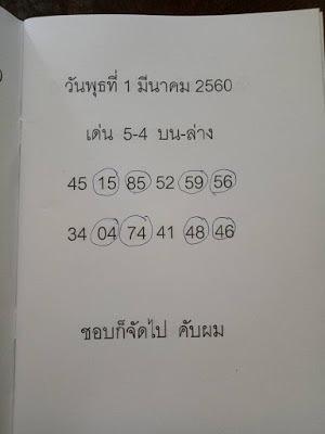 เลขเด่น  5  4 45  15  85  52  59  56 34  04  74  41  48  46