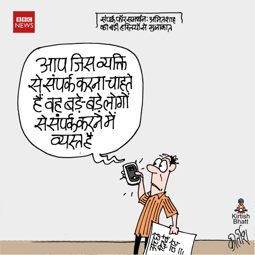 kirtish bhatt, indian political cartoon, cartoons on politics, bbc cartoons, hindi cartoon