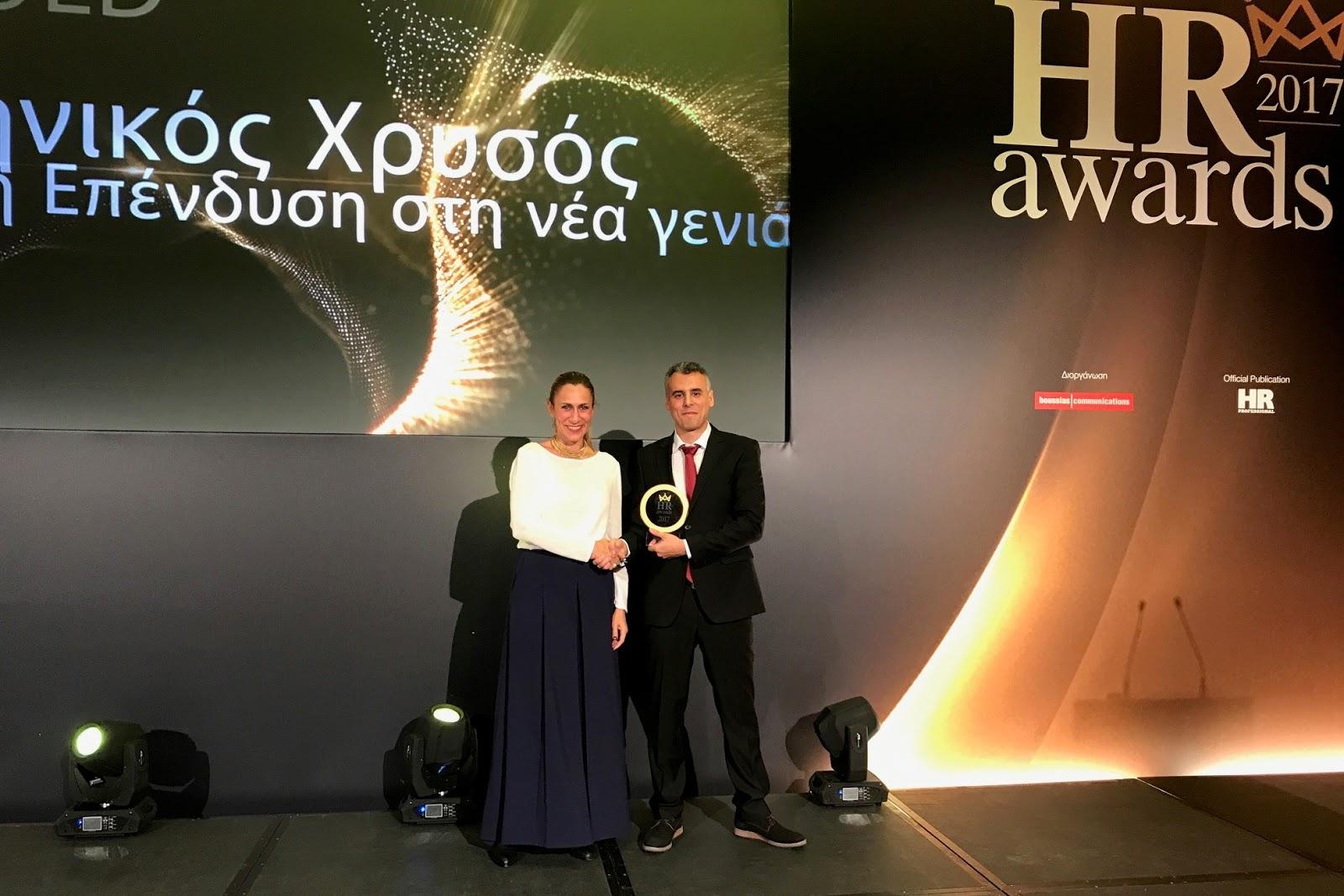 HR Awards 207: Gold βραβείο στην Ελληνικός Χρυσός για την στήριξή της στη νέα γενιά
