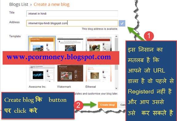 internet se paise kaise kamaye puri jankari hindi me, blogger blog se paise kaise kama sakte hai