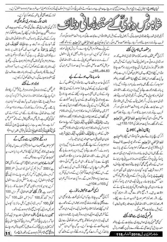 Wazaif Shah Mounis Dehlvi