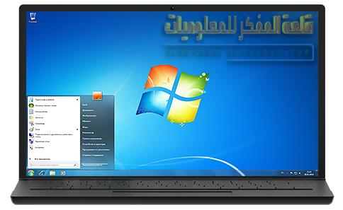 تحميل ويندوز windows 7 النسخة الأصلية من مايكروسوفت