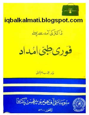 First Aid Health Guide Homeopathic Urdu Book