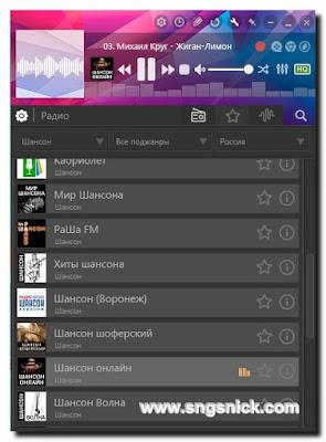 PCRadio Premium 5.0.2 - Интерфейс плеера