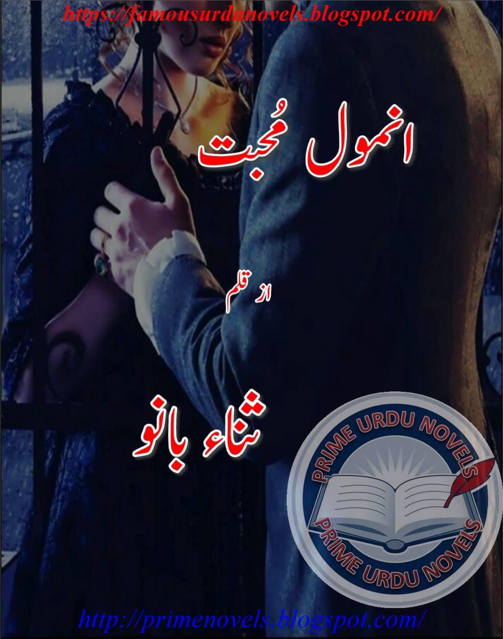 Anmol mohabbat novel pdf by Sana Bano | PRIME URDU NOVELS
