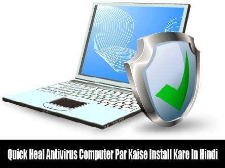 Quick Heal Antivirus Computer Par Kaise Install Kare In