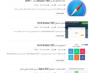 تحميل بالعرب أحدث اصدارات من متصفحات الويب 2017 browser