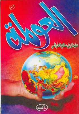 العولمة - سليمان بن صالح الخراشي