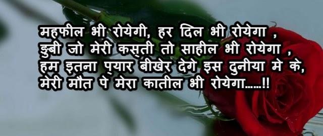 Best shayari image hindi facebook whatsapp 2018