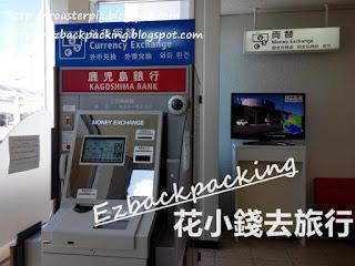 鹿兒島銀行的自動換外幣機