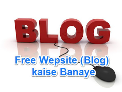 Free Website (Blog) kaise banaye (Full Guide)