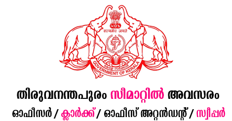 Research Officer,Clerk,Office Attendant,Sweeper vacancy in Siemat Thiruvananthapuram-Kerala