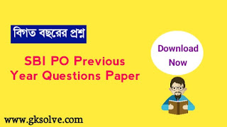 SBI PO Previous Year Questions Paper PDF