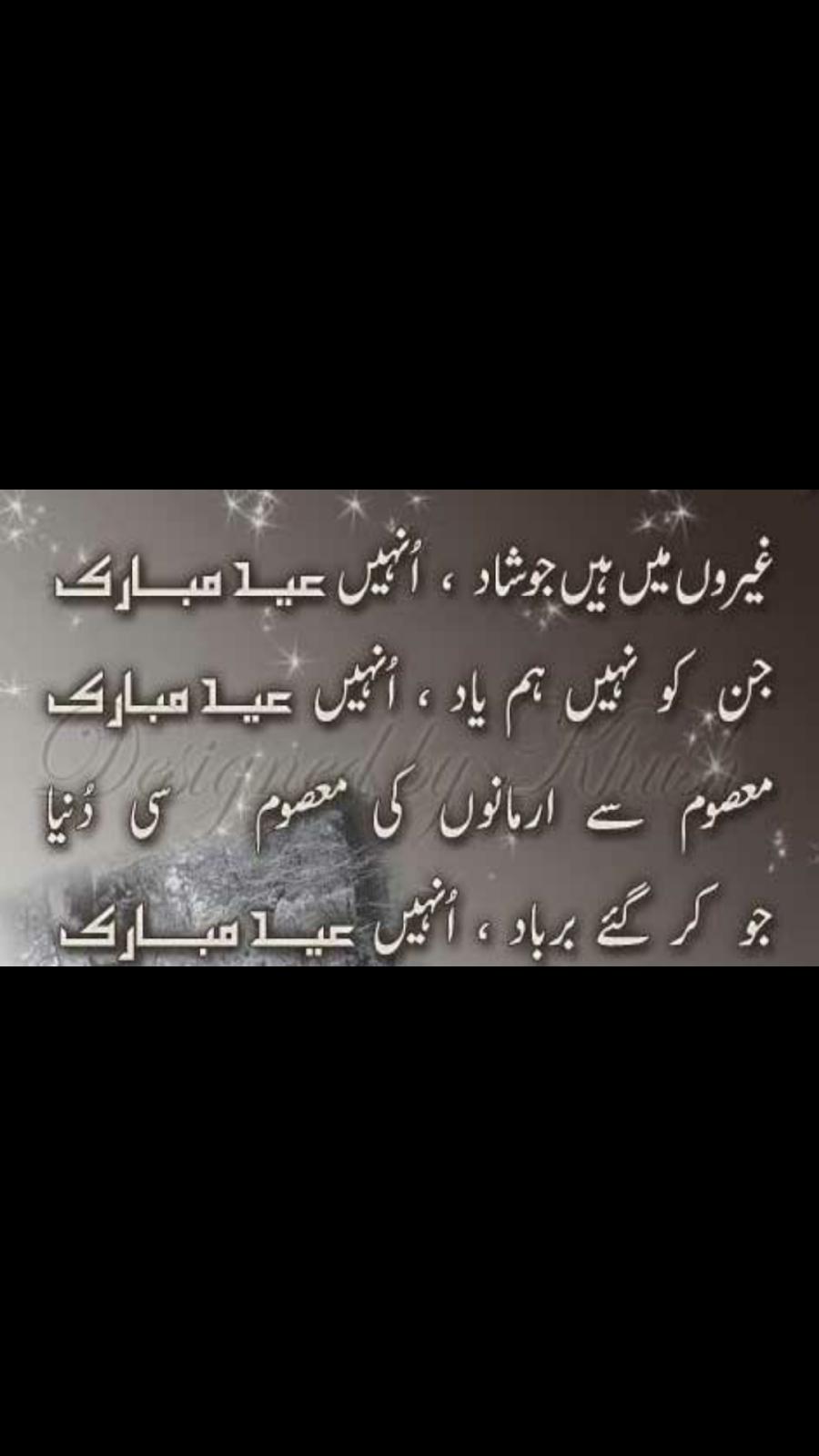 Gearon Mei Han Jo Shaad Unhe Eid Mubarak Urdu Eid Sad Poetry For