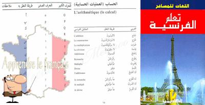 كتاب تعلم اللغة الفرنسية بدون معلم pdf مجانا