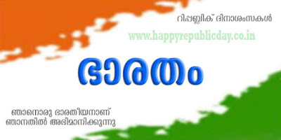 Happy Republic Day Images, Messages, Wishes in Malayalam 2017