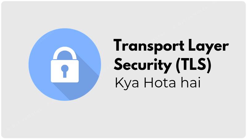 What is Transport Layer Security (TLS) in Hindi, TLS Protocol क्या हैं.?