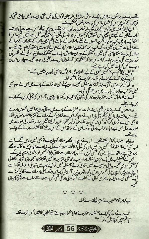 romantic urdu novels by umera ahmed free download