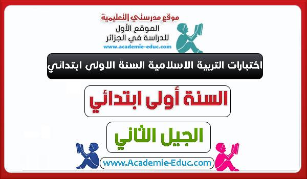 اختبارات التربية الاسلامية السنة الاولى ابتدائي الجيل الثاني