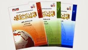 20 Kelebihan Belajar Bahasa Arab dengan Buku Al Arobiyah Baina Yadaika